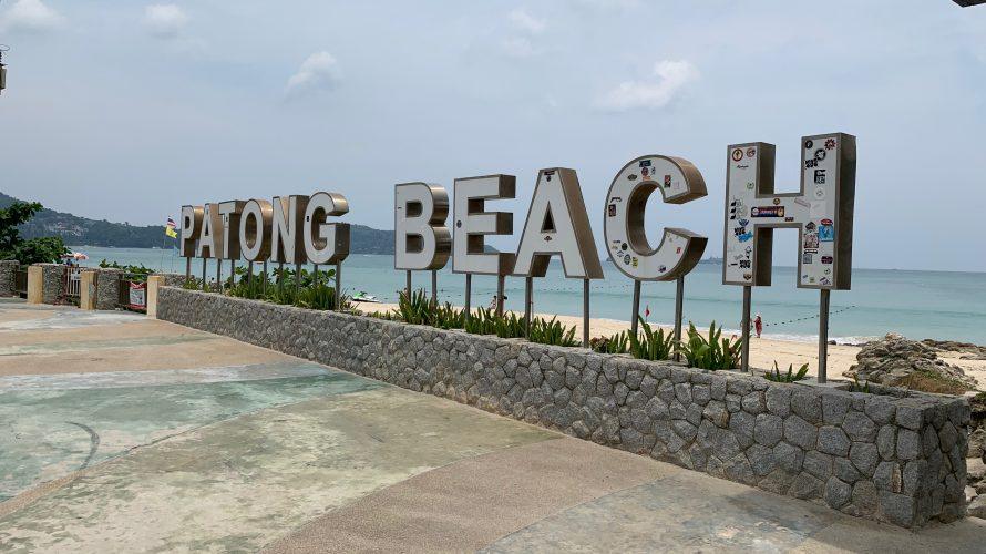 プーケット旅行!|パトンビーチを散策♪